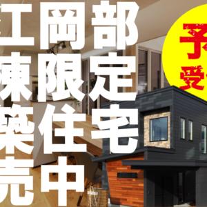 【限定1棟☆最終販売会】JR新青森駅徒歩圏でモデルハウス仕様の新築住宅